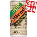 『送料無料』ダイドー ブレンドコーヒー 185g缶 30本入