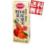『送料無料』えひめ飲料 POM(ポン) 国産果実野菜ジュース 200ml紙パック 24(12×2)本