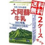 『送料無料』らくのうマザーズ 大阿蘇牛乳 250ml紙パック 48本 (24本×2ケース) 『常温保存可能』