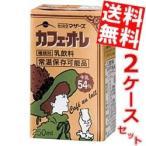 『送料無料』らくのうマザーズ カフェ・オ・レ 250ml紙パック 48本 (24本×2ケース) (カフェオレ)