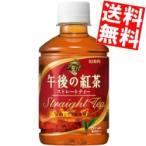 『送料無料』キリン 午後の紅茶 ストレートティー 280mlペットボトル 24本入