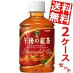 『送料無料』キリン 午後の紅茶 ストレートティー 280mlペットボトル 48本 (24本×2ケース)