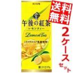 送料無料 キリン 午後の紅茶レモンティー 250ml紙パック 48本 (24本×2ケース)