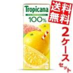 ショッピングフルーツ 『送料無料』 キリン トロピカーナ100% グレープフルーツ 250ml紙パック 48本 (24本×2ケース)