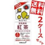 『送料無料』紀文(キッコーマン) 豆乳飲料 紅茶 200ml紙パック 36本(18本×2ケース)