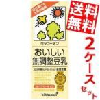 『送料無料』紀文 おいしい無調整豆乳 200ml紙パック 36本(18本×2ケース)