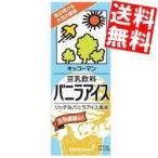 『送料無料』紀文(キッコーマン) 豆乳飲料 バニラアイス 200ml紙パック 18本入