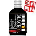 『送料無料』ドトールコーヒー ドトール ブラックコーヒー レアル 260gボトル缶 24本入 DOUTOR