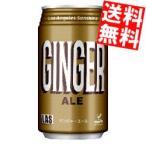 『送料無料』富永貿易 神戸居留地 Lasジンジャエール 350ml缶 24本入