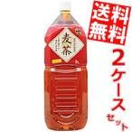 『送料無料』富永貿易 神戸茶房 麦茶 2Lペットボトル 12本 (6本×2ケース)