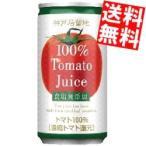 ショッピングトマトジュース 『送料無料』富永貿易 神戸居留地 完熟トマトジュース100% [食塩無添加] 185ml缶 30本入