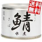 送料無料 伊藤食品 190g美味しい鯖 水煮 24缶入[サバ缶 さば缶 鯖缶 缶詰]