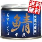 『送料無料』伊藤食品 190g美味しい鯖 水煮『食塩不使用』 24缶入[サバ缶 さば缶 鯖缶 缶詰]
