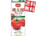 『送料無料』デルモンテ 食塩無添加トマトジュース 桃太郎ブレンド 200ml紙パック 18本入
