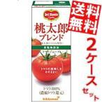 『送料無料』デルモンテ 食塩無添加トマトジュース 桃太郎ブレンド 200ml紙パック 36本 (18本×2ケース)