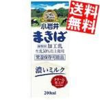 『送料無料』小岩井乳業 小岩井 まきば 200ml紙パック 24本入 (常温保存可能 牛乳)
