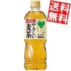 『送料無料』サントリー GREEN DA・KA・RA(グリーンダカラ) やさしい麦茶 650mlペットボトル 24本入