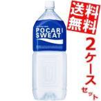 『送料無料』大塚製薬 ポカリスエット 2Lペットボトル 12本 (6本×2ケース)