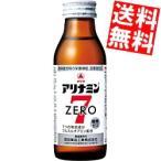 『送料無料』武田薬品 アリナミンゼロ7 100ml瓶 50本入