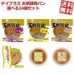 『送料無料』D-PLUS デイプラス 選べる天然酵母パン 計24個セット (6個×4種)