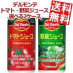 『送料無料』デルモンテ トマトジュース・野菜ジュース 選べるセット 190g缶 計60本 (30本×2ケース)