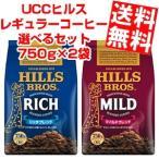 『送料無料』UCCヒルスブロス レギュラーコーヒー選べるセット 750g(粉)×2袋 (リッチブレンドorマイルドブレンド)
