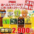 『送料無料』伊藤園 2Lペットボトルシリーズ 12本(6本×2ケース) (おーいお茶)