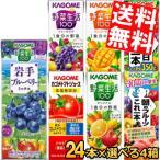 『送料無料』カゴメ 200ml紙パックシリーズ 選べる4ケース 計96本セット (野菜ジュース トマトジュース 野菜生活100)