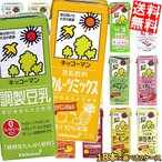 【送料無料】キッコーマン飲料 豆乳飲料 200ml紙パック 選べる2ケース 計36本