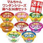 『送料無料』東洋水産 マルちゃん ワンタンシリーズ ミニ 選べる組み合わせセット 計36個(12個入×3ケース)