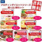 DHC  プロティンダイエット  50g 15袋入 5味 各3袋    Protein Diet プロテインダイエット