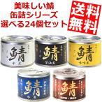 『送料無料』伊藤食品 美味しい鯖缶詰シリーズ 選べる24缶セット (12個×2ケース) (水煮...