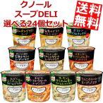 『送料無料』味の素 クノールスープDELI 選べる24個セット (6個入×4ケース) [パスタ/スープ/インスタント/スープデリ]
