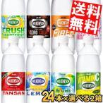 『送料無料』アサヒ ウィルキンソン タンサンorレモンorドライコーラ 500mlペットボトル 選べる48本(24本×2ケース)