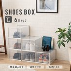 シューズボックス 6個セット Lサイズ 下駄箱 玄関 シューズBOX シューズラック 収納ボックス 靴 シューズ 収納 省スペース 整理 新生活 送料無料 エムール