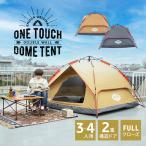 ワンタッチ テント 4人用 3人用 公園 フルクローズ ドーム型 uv加工 防災グッズ おしゃれ 折りたたみ 軽量 キャンプ アウトドア レジャー ビーチ 海 送料無料
