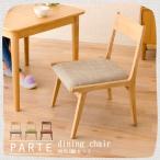 parte 天然木アッシュ ダイニングチェア 同色2脚組 chair チェア 椅子 食卓椅子 北欧 ミッドセンチュリー シンプル ナチュラル dining 送料無料 エムール