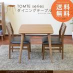 ダイニングテーブル ウォールナット突き板 TOMTE table ダイニング マルチテーブル キッチンテーブル 食卓 幅75cm トムテ 北欧 天然木 ミッドセンチュリー