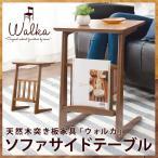 ウォールナット ソファサイドテーブル テーブル サイドテーブル ミニテーブル ナイトテーブル 電話台 FAX台 ワゴン 北欧 天然木 ブラウン