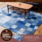 CHOUETTE デニムラグ 140×200cm 約1.5畳 ジーンズ ラグマット カーペット 絨毯 じゅうたん ビンテージ レトロ モダン