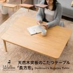 こたつテーブル 長方形 ウォールナット突き板 105cm×75cm やぐら 本体 薄型ヒーター 木製 エムール