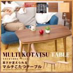 ウォルカ マルチこたつテーブル テーブル こたつ コタツ 炬燵 やぐら 本体 ソファ 高め 高い リビングテーブル センターテーブル コーヒーテーブル 送料無料
