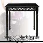 ダイニングテーブル テーブル マジカルブラック