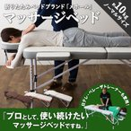 折りたたみベッド シングル マッサージベッド メホール 折り畳みベット 折畳みベッド 収納ベッド フォールディングベッド マッサージ台 エステ 送料無料