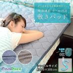 敷きパッド シングルサイズ 約100×205cm ベットパッド ベッドパット 敷きパット 敷パッド 冷感 涼感 クールパス