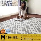 洗えるタフトラグ 「クロシー」Mサイズ 長方形 約130×185cm 約1.5畳 ラグ マット ラグマット カーペット