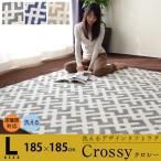 洗えるタフトラグ 「クロシー」Lサイズ 長方形 約185×185cm 約2畳 ラグ マット ラグマット カーペット