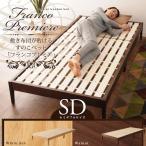 敷き布団がそのまま敷ける すのこベッド セミダブル『フランコプレミア』  除湿 ウォールナット  【送料無料】