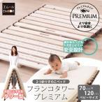 フランコタワープレミアム ベビーサイズ 約70×120×4cm フランコ フランコシリーズ ベッド ベット すのこ 桐すのこ 木製 湿気 湿気対策 除湿 天然