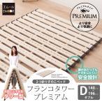 フランコタワープレミアム ダブルサイズ 約140×196×4cm フランコ フランコシリーズ ベッド ベット すのこ 桐すのこ 木製 湿気 湿気対策 完成品 軽量 傷防止